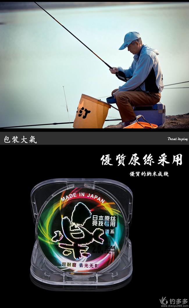 【第十期】日本进口原丝台钓鱼线套装