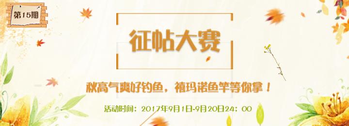 【征帖大赛第15期】秋高气爽好钓鱼,禧玛诺鱼竿等你拿!