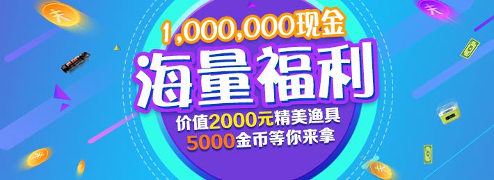 1,000,000现金,2,000元渔具套装,人气钓手有你决定!