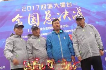 2017四海大擂台 全国总决站