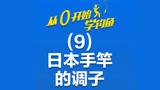从0开始学钓鱼9-日本手竿的调子
