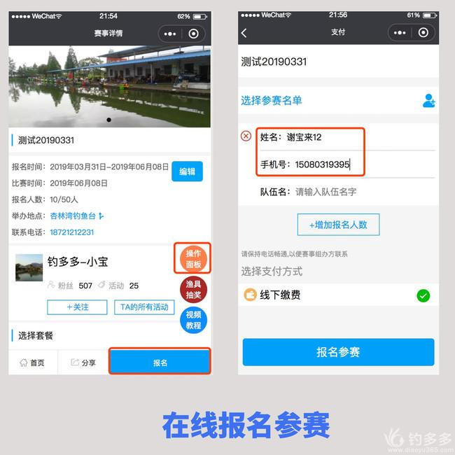 钓赛宝垂钓赛事云平台功能介绍(文字版)