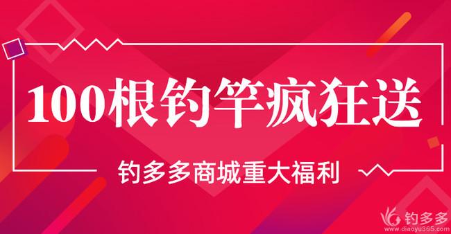 【福利】钓多多商城100根钓竿疯狂送!