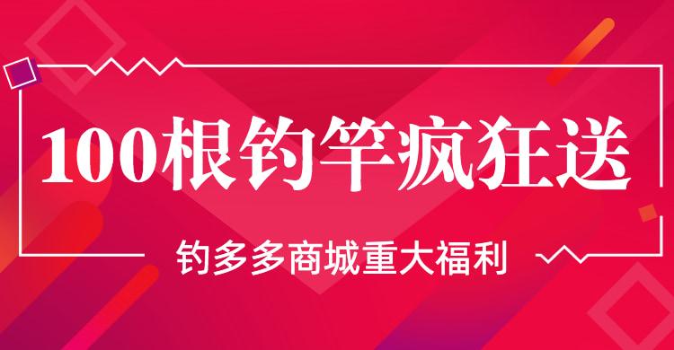 【福利】钓多多商城100根钓...