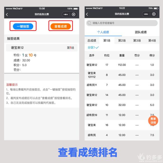 钓赛宝软件钓场掐鱼功能介绍