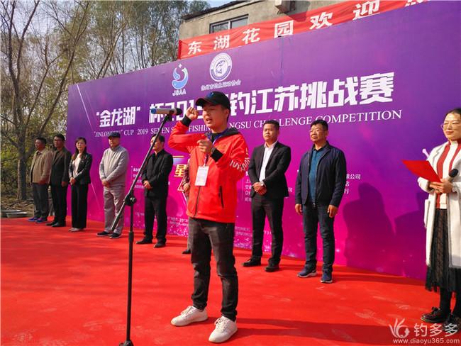 """2019首届""""金龙湖杯""""星钓江苏挑战赛(徐州站)圆满结束!"""